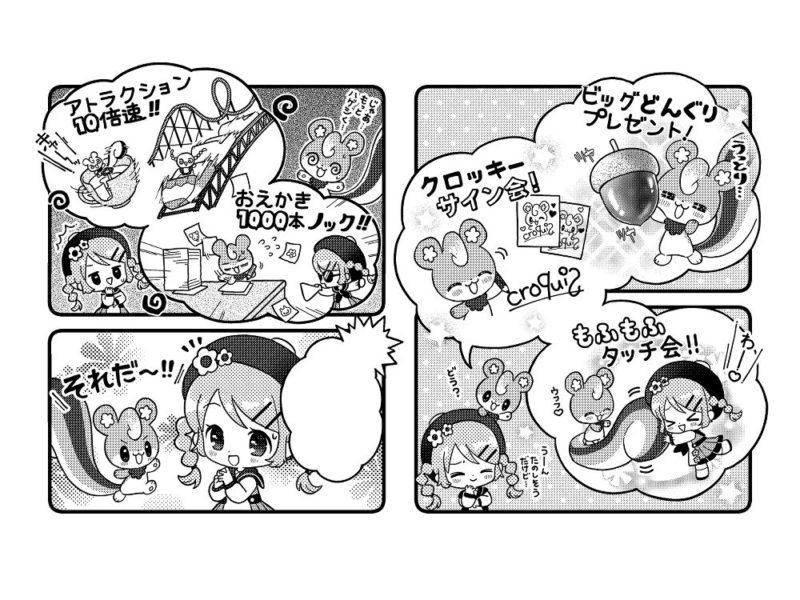 ミニキャラ漫画